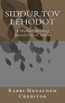 Siddur Tov Lehodot